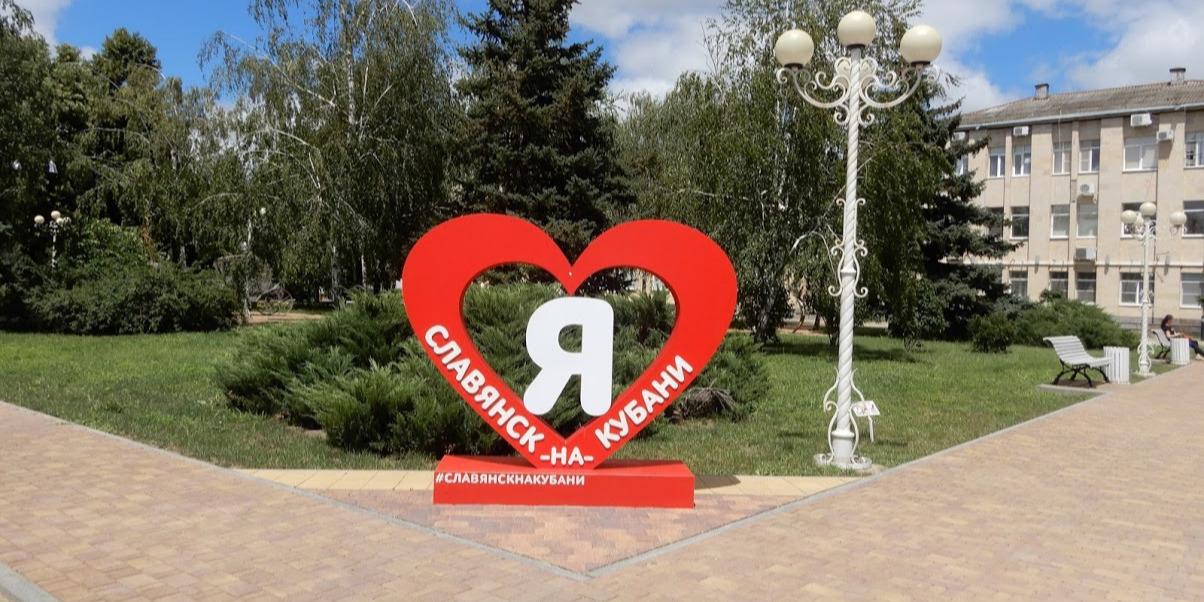 Славянск-на-Кубани.