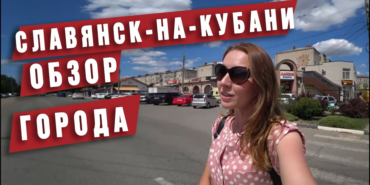 Славянск-на-Кубани . Я поражена. Обзор города.