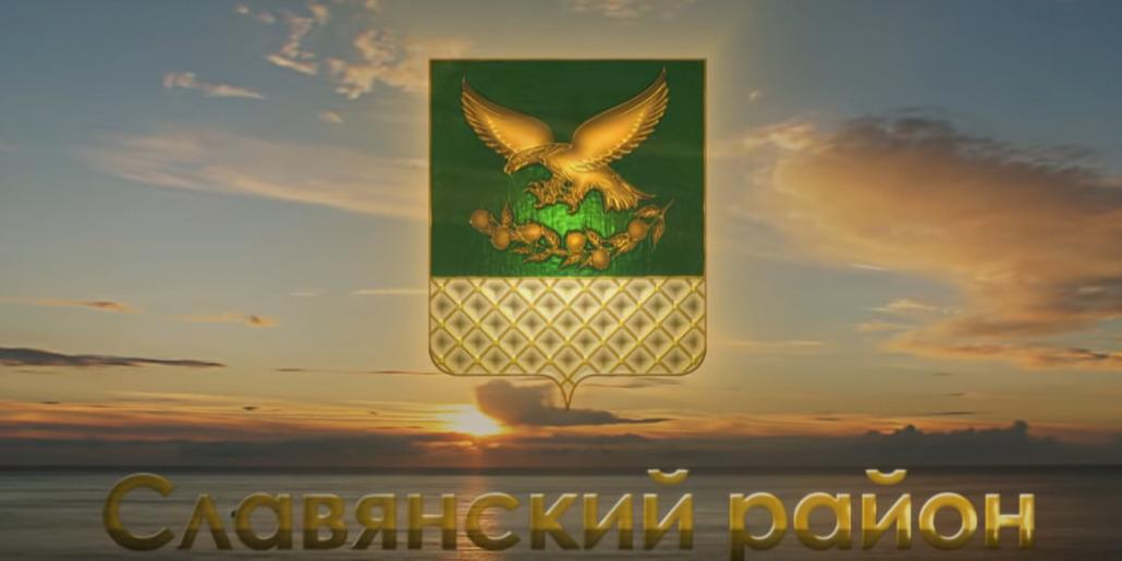 Славянский район