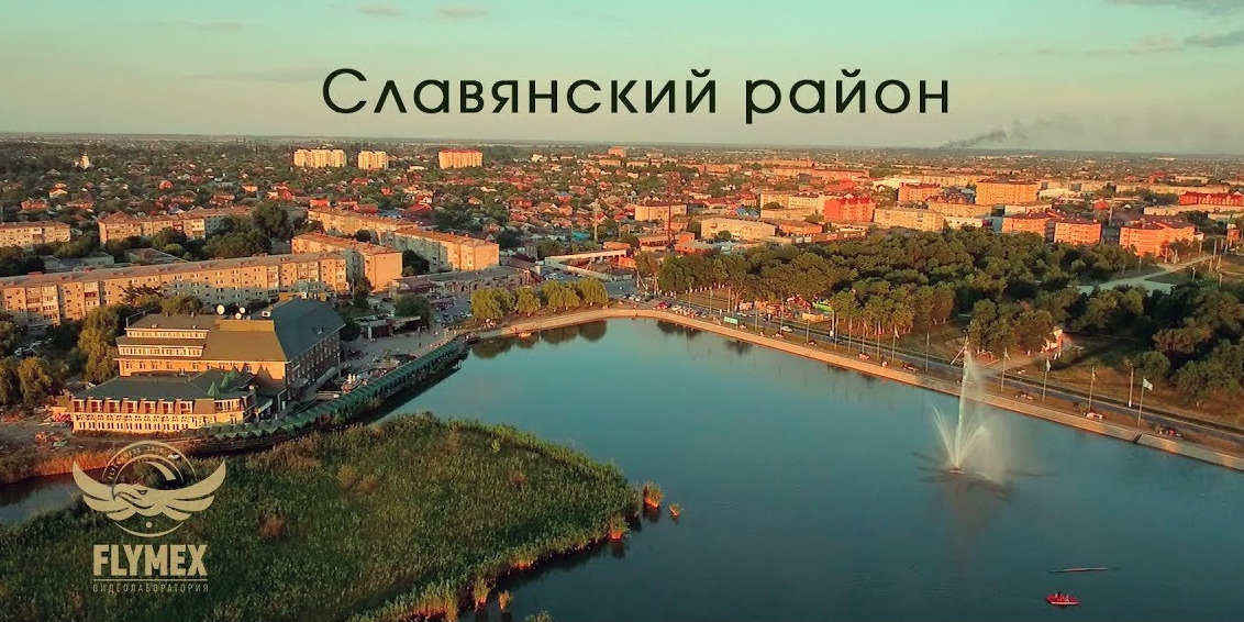 Славянский район.