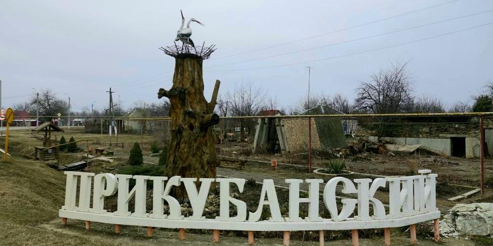 Хутор Прикубанский