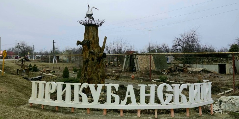 Преображение хутора Прикубанского
